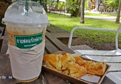 ร้านกาแฟคนรักษ์สวน ราชบุรี
