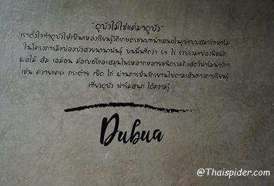 Dubua Cafe ( ดูบัว คาเฟ่ ฟาร์ม )