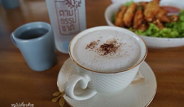 ตามธรรมชาติ Cafe' and Farm